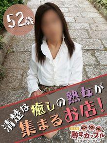 熟年カップル いくえ(昭和40年生まれ) 画像