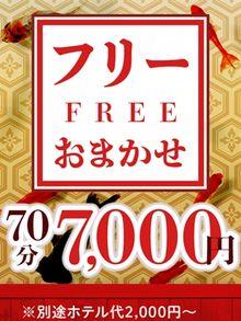 【フリー70