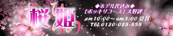 桜 姫ヘッダー画像