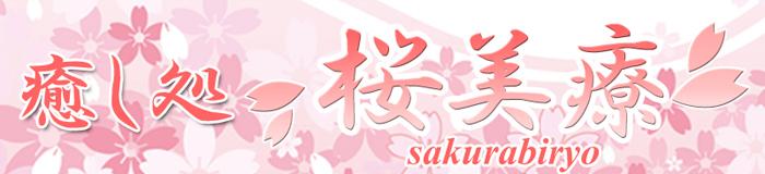 癒し処 桜美療ヘッダー画像