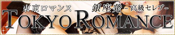 高級デリヘル 東京ロマンスヘッダー画像